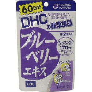 DHCブルーベリーエキス60日分(DHC人気5位)