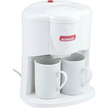 【送料無料】【直送・代引不可・同梱不可】ソレアード 2カップコーヒーメーカー SO-158