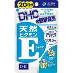 DHC 天然 ビタミンE 20日分 20粒