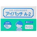 【まとめ買い×5】カワモト アイパッチA-2 ベージュHP-30 幼児用(3歳以上)