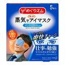 【送料無料・まとめ買い×3】花王 めぐりズム 蒸気でアイマスク メントールin 5枚入