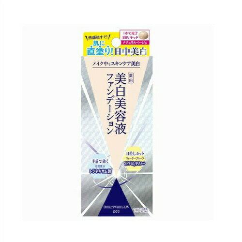 【送料無料・まとめ買い×10個セット】pdc ダイレクトホワイトdeW 薬用 美白美容液 ファンデーション 30g