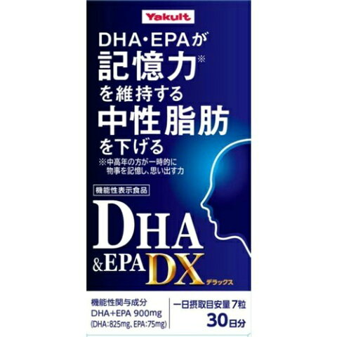 【送料無料・まとめ買い×10個セット】ヤクルト DHA&EPAデラックス 210粒入 30日分