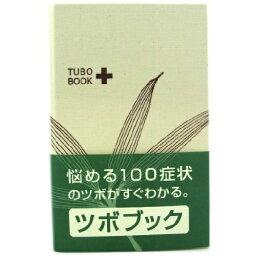 【送料込・まとめ買い×10個セット】セネファ せんねん灸 ツボブック 1冊