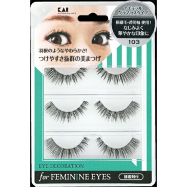【送料無料・まとめ買い×120】貝印 アイデコレーション for feminine eyes 103 つけまつげ ×120点セット(4901601273311)