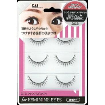 【送料無料・まとめ買い×120】貝印 アイデコレーション for feminine eyes 203 つけまつげ ×120点セット(4901601273342)