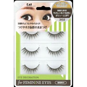 【送料無料・まとめ買い×120】貝印 アイデコレーション for feminine eyes 302 つけまつげ ×120点セット(4901601273366)