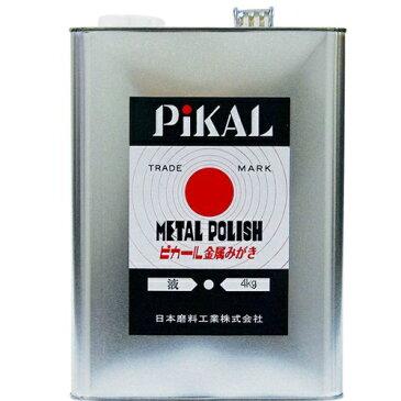 【送料込・まとめ買い×4】日本磨料工業 ピカール 金属磨き ピカール液 4Kg ×4点セット(4904178160008)