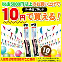 【5000円以上購入者限定】お試し商品サンプルB リーチ 歯ブラシ 1...