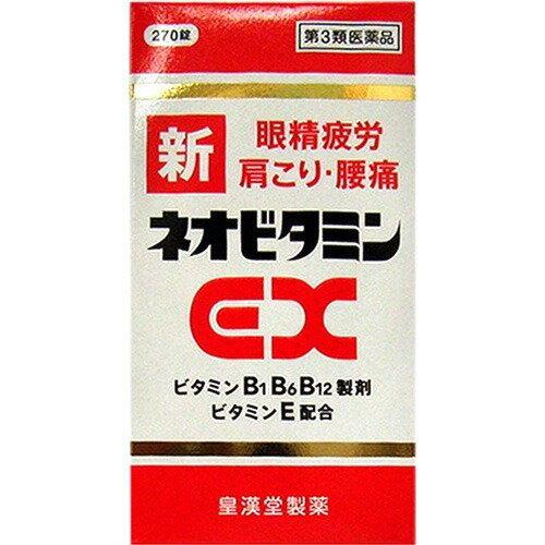 第3類医薬品 新ネオビタミンEXクニヒロ270錠/4987343081612/肩こり・腰痛・筋肉痛に飲んで効く