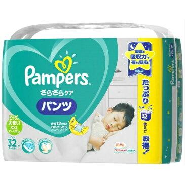 【送料無料】P&G パンパース さらさらケアパンツ/ウルトラジャンボ ビッグより大きい 32枚×3点セット ( 計96枚 ) ( 子供用紙オムツ ) ( 4902430614566 )