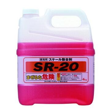 【業務用】LION ライオン SR-20 業務用 スケール除去剤 4kg(食器洗浄機用洗剤 )(4903301436843)