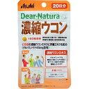 【送料無料2020円 ポッキリ】アサヒ ディアナチュラスタイル 濃縮ウコン 40粒×3個セット