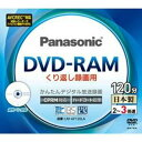Panasonic パナソニック 3倍速 片面120分 4.7GB DVD-RAMディスク LM-AF120LA×100個セット