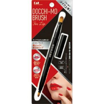 【送料込・まとめ買い×240】貝印 KQ3141 Docchi-mo Brush for Lip リップ用ブラシ×240点セット(4901601303865)