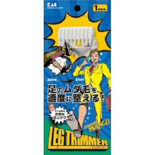 【まとめ買い×5】貝印 KQ1810 レッグトリマー 1本入 男性用×5点セット(4901601304534)