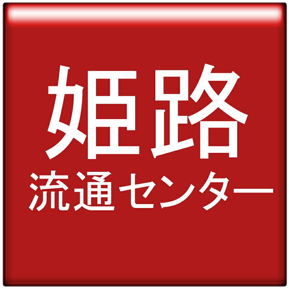 姫路流通センター