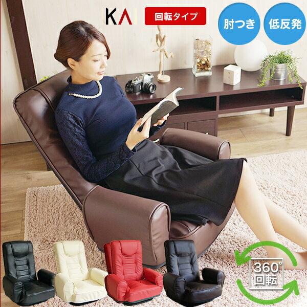 KAI【低反発回転座椅子】
