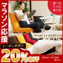 ◎★即納★【 送料半額実施中!】座椅子 低反発 低反発座椅子...