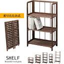 3段折りたたみシェルフシェルフ 木製 ブックシェルフ 棚 ラック オープンシェルフ ウッド 本棚 ...
