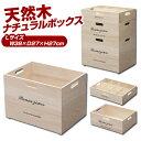 天然木桐材仕様!収納 ボックス 収納ボックス カラーボックス 収納box 収納ケース 取っ手付き ...