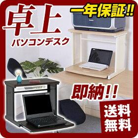 【送料無料】期間限定一年保証卓上パソコンデスクパソコンラックプリンターラックキッチンレンジ上のレンジ棚レンジ台レンジラックとしても