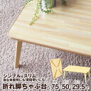 [ 送料無料 ] 【一年保証】 テーブル 折りたたみ 長方形 サイドテーブル リビングテーブル ローテーブル センターテーブル コーヒーテーブル ナイトテ
