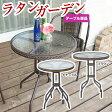 【送料無料】ガーデンテーブル テーブル ガーデンファニチャー ガーデン ラタン 強化ガラスお洒落なガーデンテーブル 【テーブル単品】79725or92443