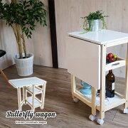 キッチン キャスター サイドテーブル テーブル バタフライ ホワイト