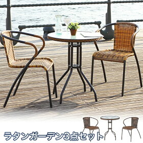 【送料無料】ガーデンテーブルチェアーテーブルガーデンファニチャーセットガーデンラタン強化ガラスお洒落なガーデンテーブルチェア!7972579726