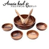 [ 送料無料 ] 【一年保証】アカシアボウル 木製 皿 お皿 調理 料理 木の皿 Acacia クッキング ボウル サラダボウル アカシアボウル6点セットS