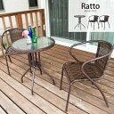 リゾート気分でリラックス 高級感あるガラステーブル テーブル ガーデンテーブル ベランダ 庭 ウッド ...