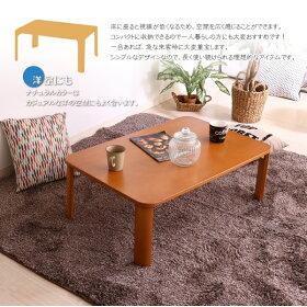 【送料無料】折脚テーブル(105×75cm)和の香り落ち着いた空間に木製のダイニングテーブルブラウンナチュラル和室洋室も【smtb-ms】