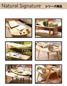【送料無料】【一年保証】テーブルちゃぶ台ダイニングテーブルローテーブルリビングテーブルデザイン性コンパクト小型ナチュラル木製天然木