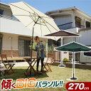 【即納】【送料無料】【一年保証】 ガーデンパラソル パラソル...