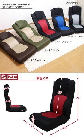 座椅子(座イス・座いす・一人掛け・リクライニング・フロアチェア)
