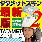 【NEW】タタメットズキン2折りたたみヘルメット子供から大人まで使用可能な防災頭巾