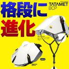 タタメットBCP折りたたみヘルメットズキン子供から大人まで使用可能な防災頭巾