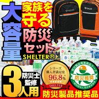 防災セット_shelter3人用