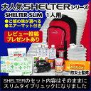 防災セット SHELTER SLIM(スリム)【防災士監修】【防災グッズ セット/避難セット/…