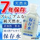 【7年保存水】純天然アルカリ保存水500ml 一般的な5年保...