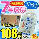 【7年保存水×48本】純天然アルカリ保存水500ml24本入...