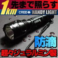 LED懐中電灯CREE社1km先まで照らせる強力小型ライト【防水/防滴/自転車ライト/防災グッズ/LEDフラッシュライト】