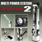 マルチパワーステーション2