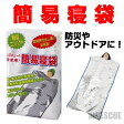 簡易寝袋【防災セット/防災グッズ/アルミ/おすすめ/人気】