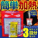 【店長暴走中大特価!】モーリアンヒートパックMサイズ3回分セット防災グッズの必需品!発熱材/加熱材セット加熱袋1枚と発熱材3個でこの価格!