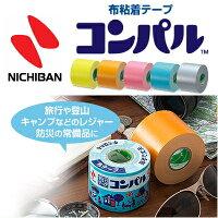 コンパクトな布粘着テープコンパルとっても小さいのに強い粘着力!防災備蓄品・アウトドアにおすすめ【ガムテープ/カラーテープ/ニチバン/養生/補修】