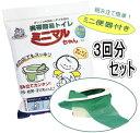 携帯簡易トイレ ミニマルちゃん×3回分【防災セット/防災グッ...