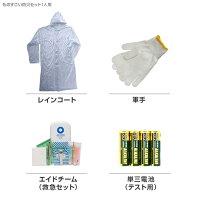 ものすごい防災セット1人用背負いココチモ抜群東日本大震災3.11経験を教訓に
