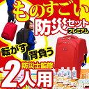 【3月度月間MVP受賞】ものすごい防災セット2人用 キャリー...